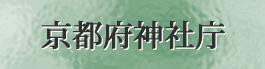 京都府神社庁