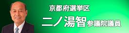 """二ノ湯智参議院議員"""""""
